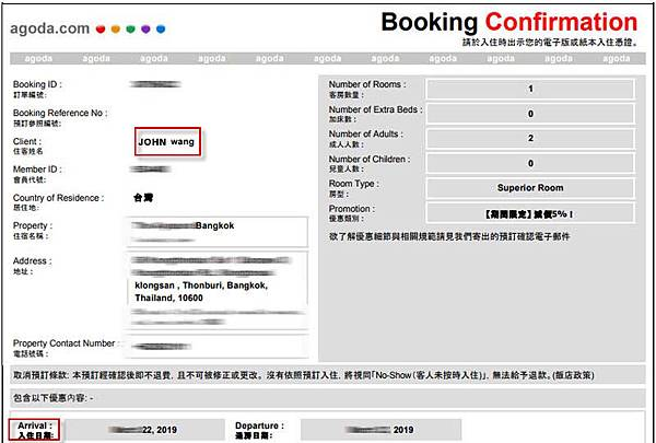 泰簽檢查飯店訂房資料