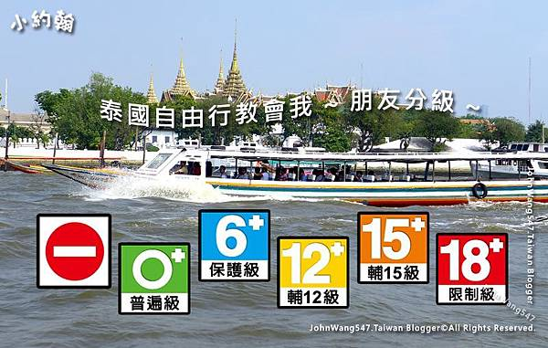 泰國自由行教朋友分級制.jpg