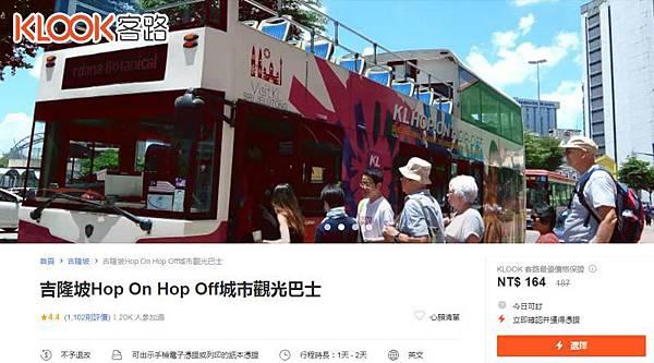 KL Hop on Hop off吉隆坡觀光巴士預訂.jpg