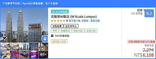 W Hotel Kuala Lumpur Price2.jpg