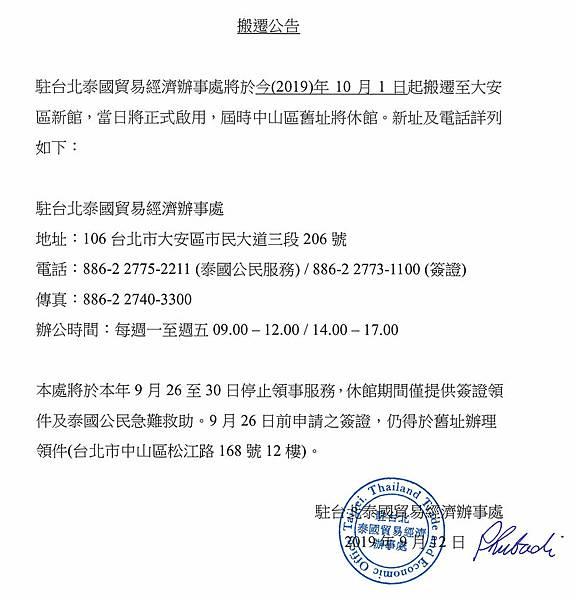 駐台北泰國貿易經濟辦事處2019年10月搬遷