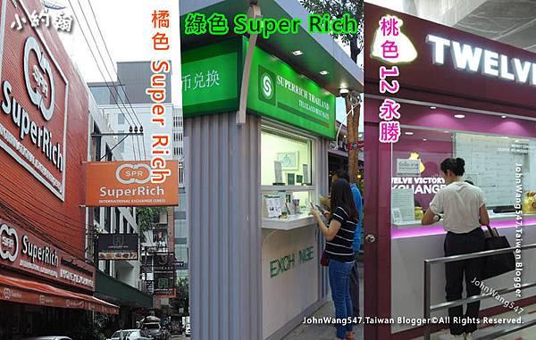 泰國曼谷3間連鎖換錢匯兌所