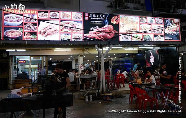 吉隆坡Jalan Alor阿羅街海鮮快炒店4.jpg