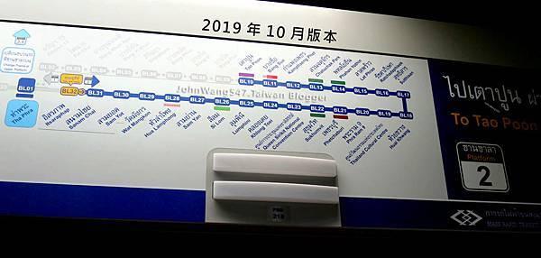 MRT Bangkok Route MAP 2019 OCT