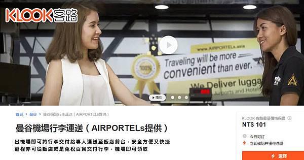 AIRPORTELs曼谷機場行李運送