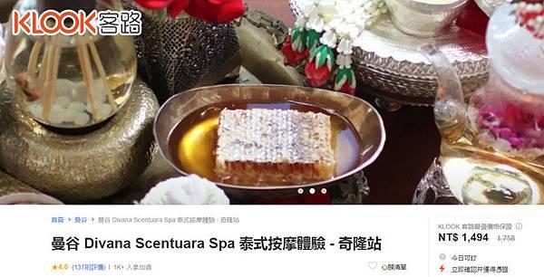 預訂曼谷奇隆站Divana Scentuara Spa泰式按摩