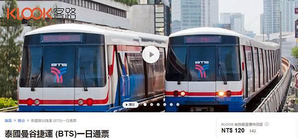 預訂曼谷BTS捷運一日券