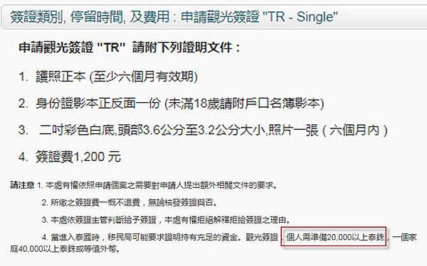 泰國觀光簽證查驗個人2萬泰銖