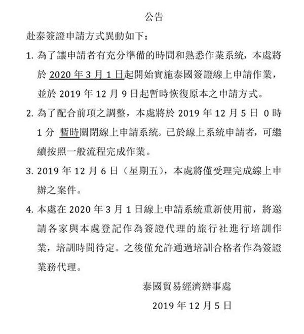 泰簽申辦處公告2019年新制事宜