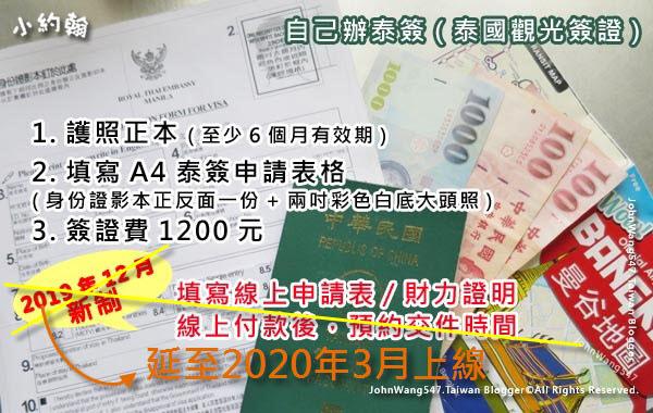 2019台北申請泰簽新制