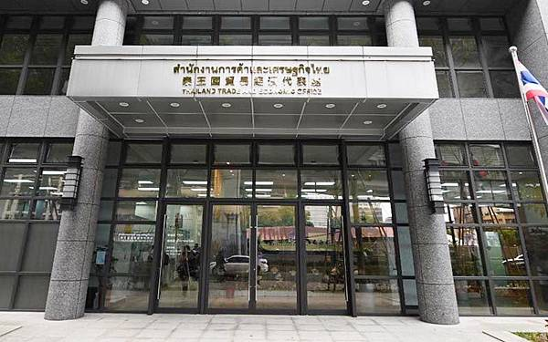 泰國貿易經濟辦事處Thailand Trade and Economic Office
