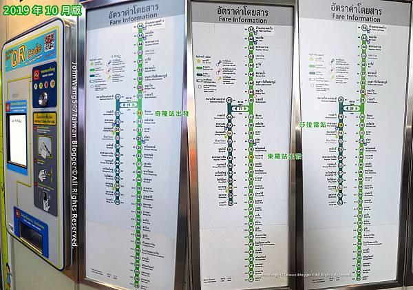 BTS捷運票價表2019年