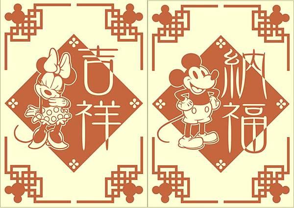 米老鼠春聯 鼠年快樂.jpg