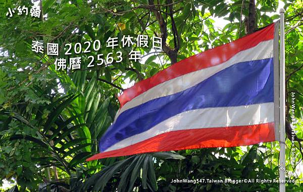 泰國2020年佛曆2563年