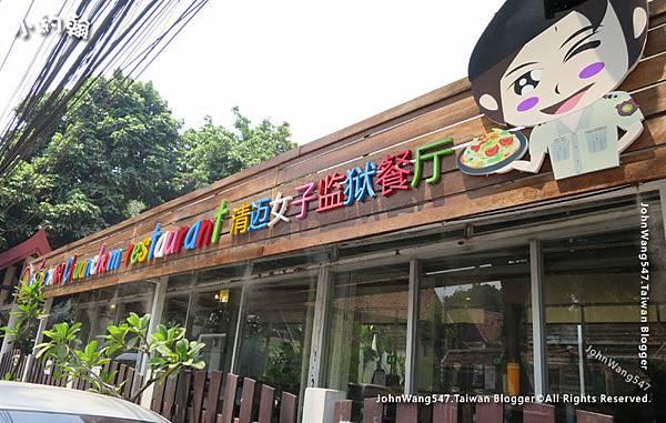 清邁女子監獄餐廳.jpg