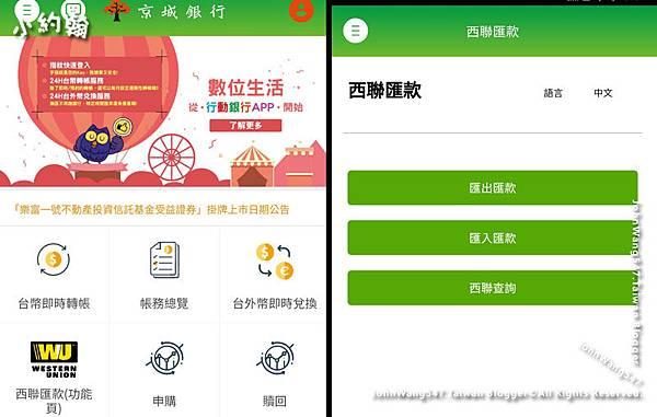 京城銀行西聯匯款app