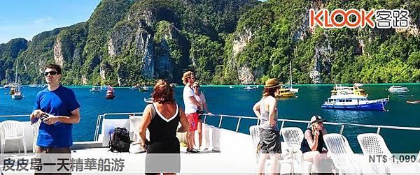 普吉phiphi島一日遊
