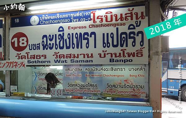 Ekamai Bus Terminal Bus to Chachoengsao(Wat Saman).jpg