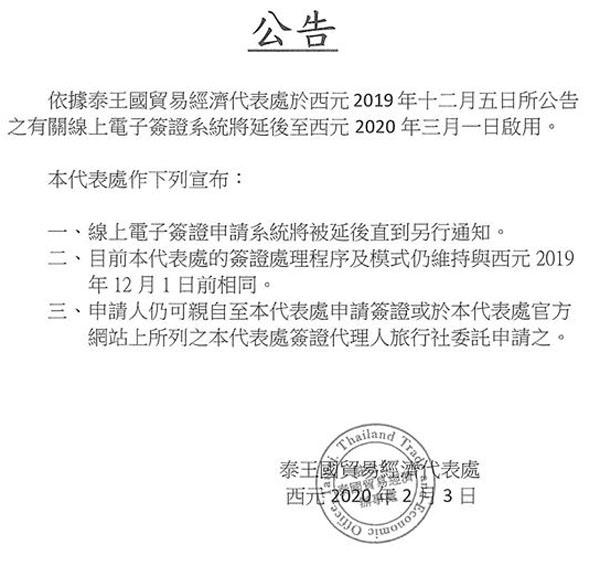2020台北申請泰簽官方公告.jpg