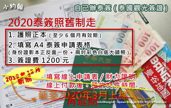 2020台北申請泰簽照舊制.jpg