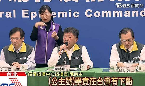 中央防疫指揮官陳時中表示鑽石公主號.jpg