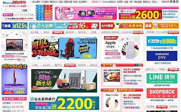 Pchome 24h購物20020212.jpg