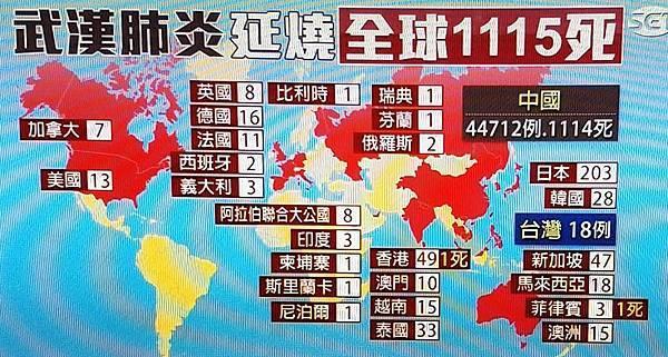 20200212武漢肺炎全球確診病例地圖.jpg