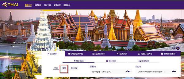 泰航可以買單程機票2.jpg