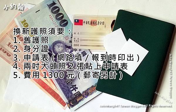 換新護照需要的文件.jpg