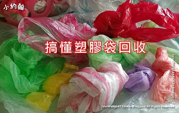 搞懂塑膠袋回收.jpg