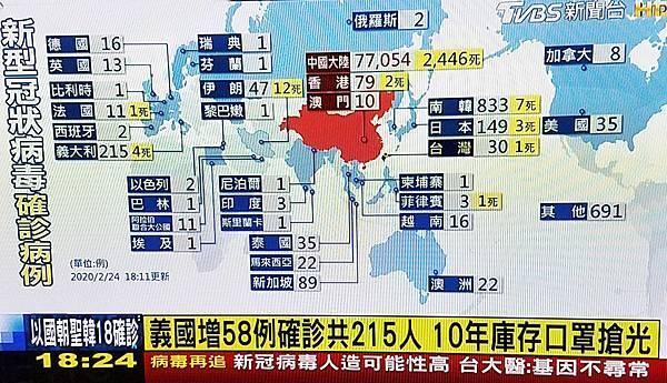 2月24日武漢肺炎全球確診病例地圖.jpg
