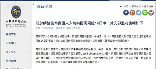 網路謠傳我國人入境泰國需隔離14日事.jpg
