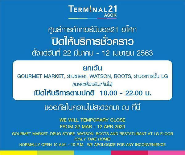 曼谷Terminal 21 Asok百貨暫停營業到4月12號.jpg