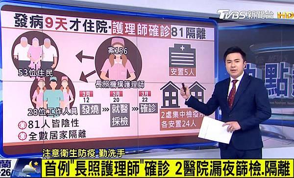 台灣感染武漢肺炎-首例長照護理師.jpg