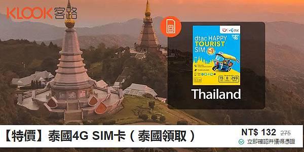 必買泰國電信Sim卡4G上網.jpg