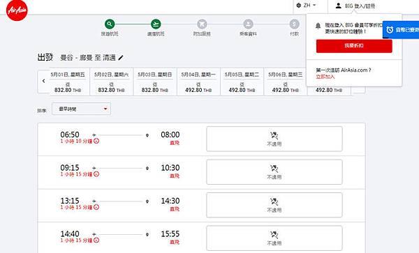泰國亞航宣布4月1日至30日停飛國內航線.jpg