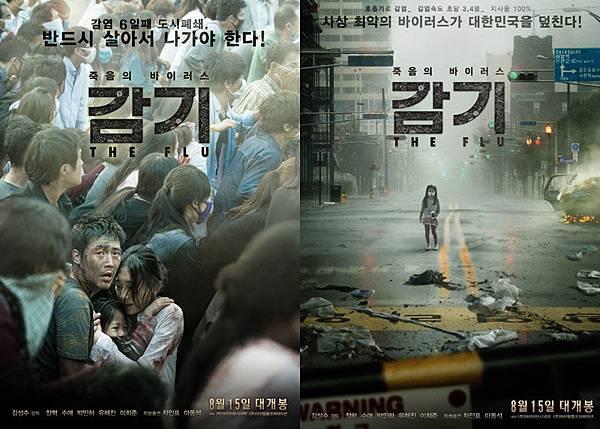 流感The Flu韓國2013病毒感染電影.jpg