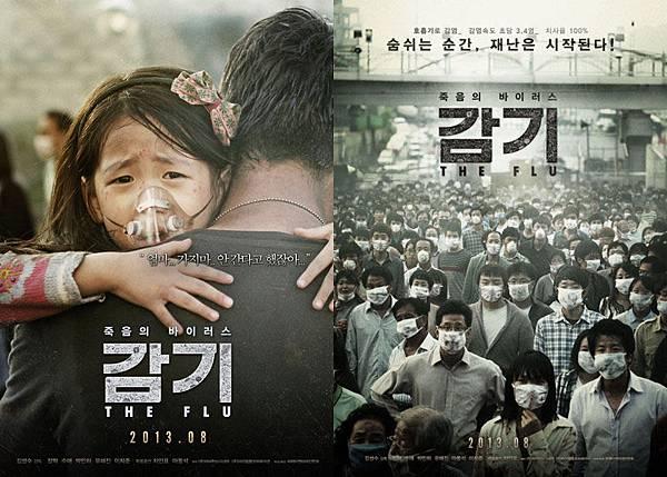 流感The Flu韓國2013傳染病災難電影.jpg