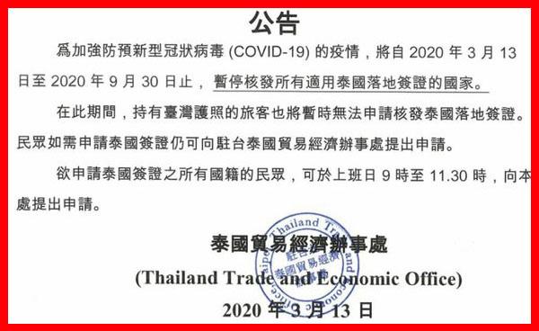 20200313泰國落地簽暫停申請.jpg