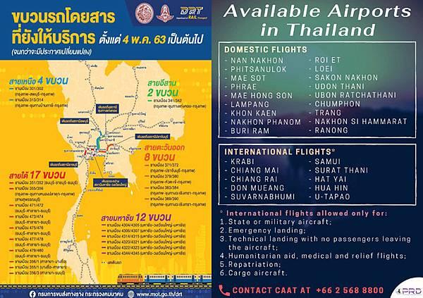 5月4日泰國火車與國內航班.jpg