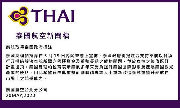2020年5月20日泰國航空新聞稿.jpg
