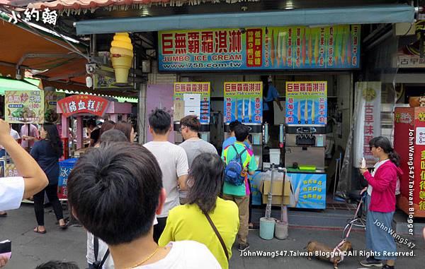 八里老街小吃-巨無霸冰淇淋.jpg