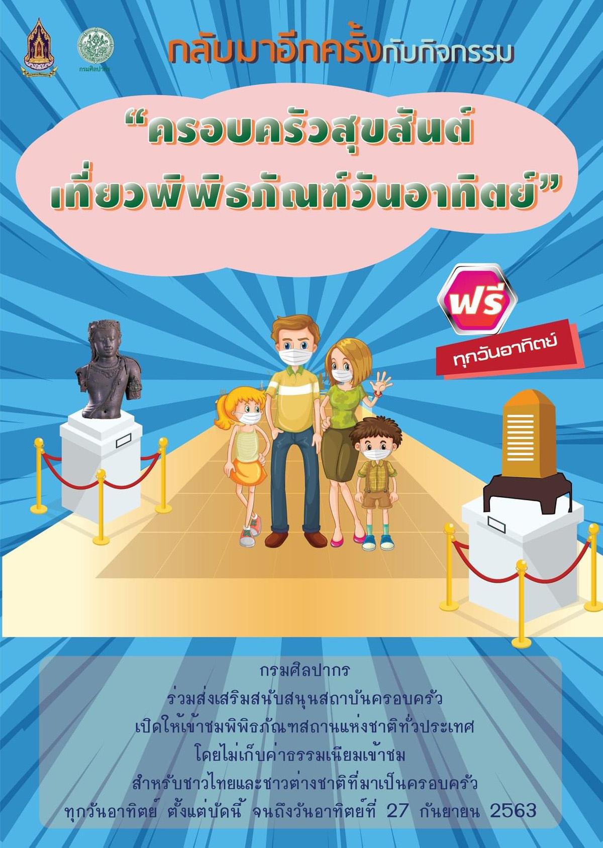 泰國國立博物館免費參觀 - 複製.jpg