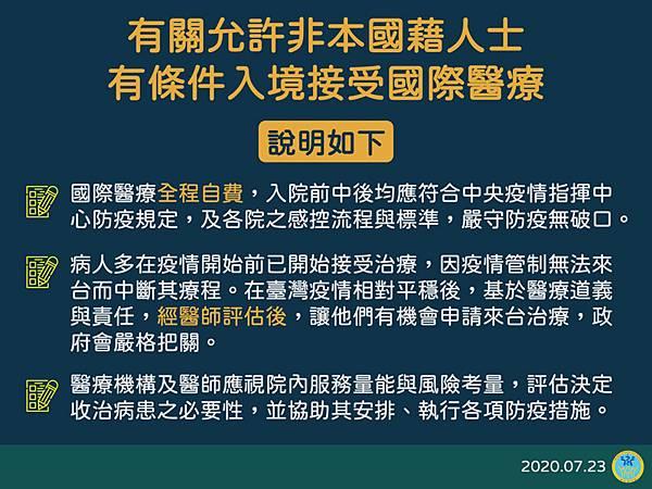 0724有關允許非本國藉人士有條件入境接受國際醫療.jpg