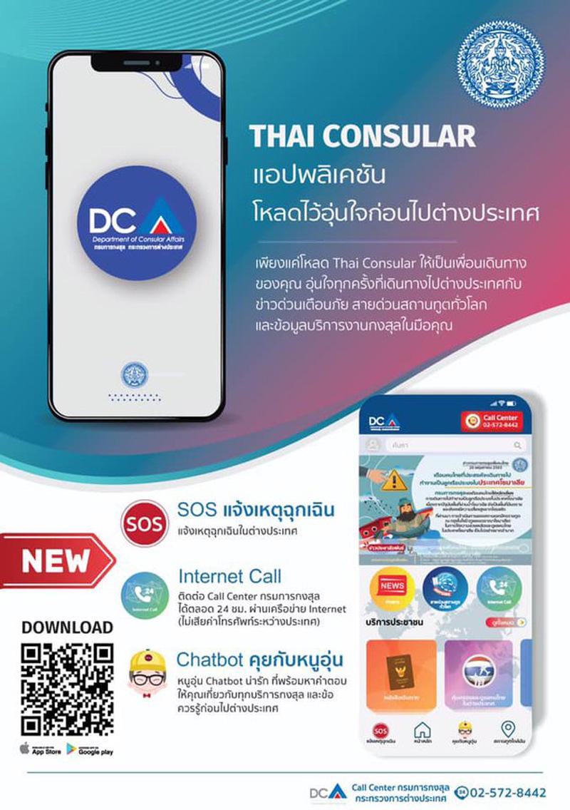 Thai Consular app.jpg
