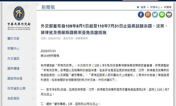 外交部宣布延長泰國菲律賓來臺免簽證措施.jpg