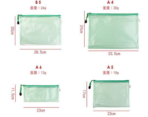 A4 A5 A6 B5文件袋  資料袋.jpg