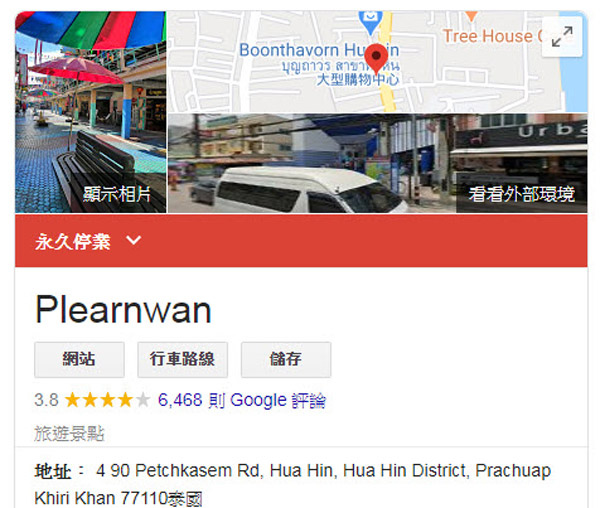PlearnWan華欣懷舊小鎮2020停止營業.jpg