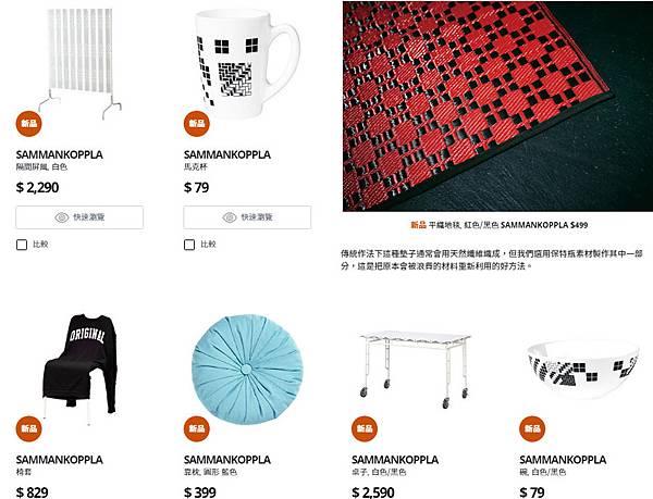 IKEA SAMMANKOPPLA3.jpg