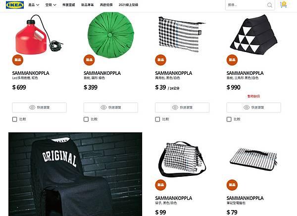 IKEA SAMMANKOPPLA.jpg